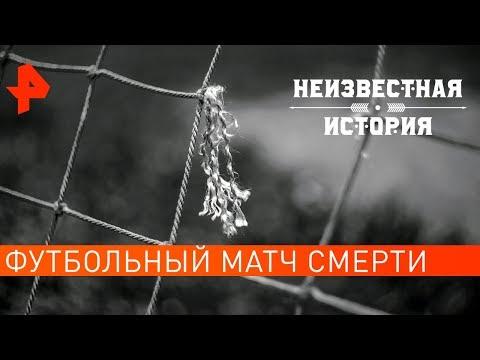 Футбольный матч смерти. Неизвестная история (17.02.2020).