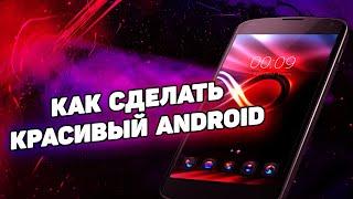 Как сделать Android красивым и удобным? Кастомизация внешнего вида смартфона
