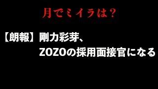 【朗報】剛力彩芽、ZOZOの採用面接官になる【5ch】【5ちゃんねる】