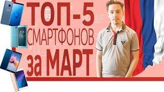 ШОП-ТОП: 5 Смартфонов за МАРТ 2018 из Российских магазинов