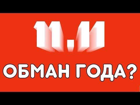 11.11 AliExpress! РАЗВОД ДЛЯ ЛОХОВ?