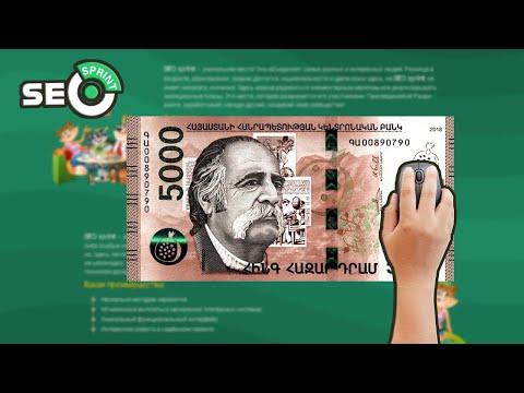 ԻՆՉՊԵՍ ԱՇԽԱՏԵԼ 5000 դրամ SeoSprint կայքում - Առանց գումար ներդնելու