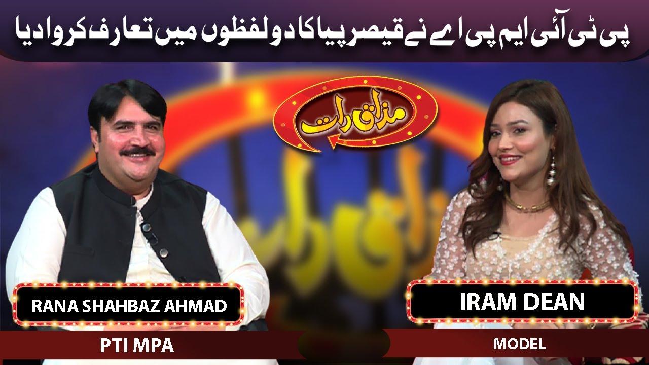 Download PTI MPA Rana Shahbaz Ahmad And Model Iram Dean Join Vasay Chaudhry In Mazaaq Raat