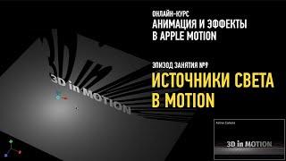 Анимация и эффекты в Apple Motion. Эпизод занятия №9: источники света. Дмитрий Ларионов