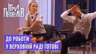 Школа Мажоров - Игры Приколов 2019 | Квартал 95
