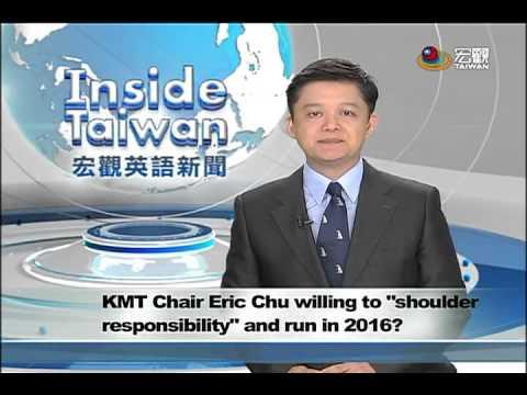 國民黨主席朱立倫鬆口願參選 KMT Chair Eric Chu willing to run for president