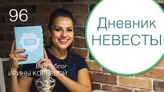 96 - Дневник невесты / Организация свадьбы за 2000 рублей / Свадебный блог Ирины Корневой