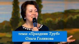 Праздник Труб. Ольга Голикова. 25 сентября 2016 года.