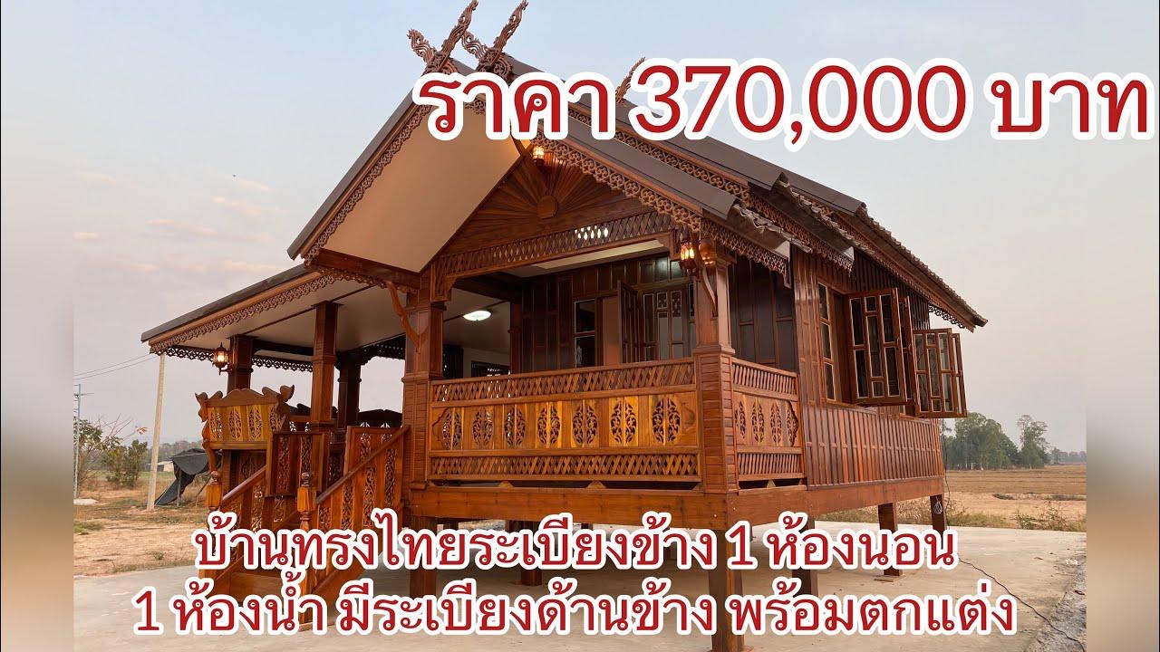#บ้านน็อคดาวน์ ทรงไทยระเบียงข้าง 1 ห้องนอน 1 ห้องน้ำ มีระเบียงด้านข้าง ราคา 370,000 บาท