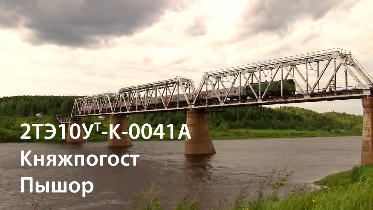 2ТЭ10УтК0041А Княжпогост Пышор 2TE10UTK0041A RZD