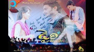 Diary - Story of Girl Short Film | Telugu Short Films | G Prudhvi Raj | Wow One TV
