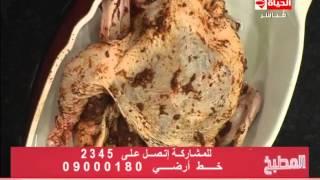 برنامج المطبخ – دجاج محشي ورق عنب – الشيف آيه حسني – Al-matbkh