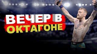 ВЕЧЕР В ОКТАГОНЕ [UFC 3 СТРИМ] | Лучшие нокауты #РыбаНеГори