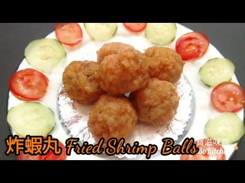 ✴️團圓(炸蝦丸)🌝中秋節人月團圓[EngSub中字]Fried Shrimp Balls|Chinese recipe