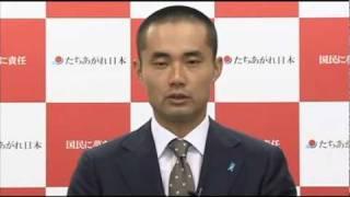 杉村太蔵 / 決意表明 / たちあがれ日本 thumbnail