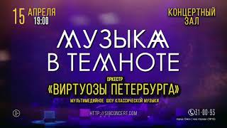 Уникальное шоу МУЗЫКА в ТЕМНОТЕ в Омске.Оркестр Виртуозы Петербурга в 3D шоу классической музыки(0+)