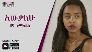 Hana Haile Michael | ሀና ሀ/ሚካኤል   - Awikalehu | አውቃለሁ New Ethiopian music 2020 (Official music video)