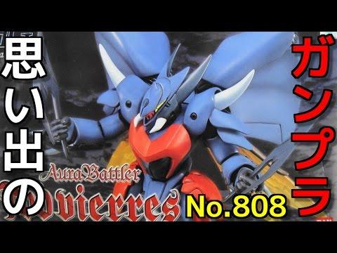808 HG 1/72 オーラバトラー トッドビアレス 『聖戦士ダンバイン HG Aura Battler』