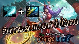 [HON whale] Hon-Special Ep.35 Moon Queen แสงจันทร์ทรงอานุภาพดาเมจ 3000 !!!