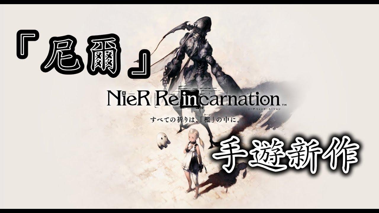 《尼爾 NieR》系列手機新作《NieR Re[in]carnation》簡介 & 官方預告片