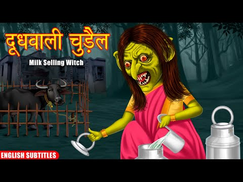 दूधवाली चुड़ैल | Milk Selling Witch | English Subtitles | Hindi Horror Stories | Dream Stories TV |