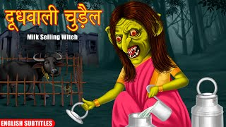 Milk Selling Witch  English Subtitles  Hindi Horror Stories  Dream Stories TV