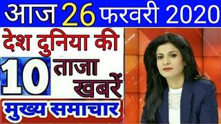 Today Breaking News Headlines 9 February 2020 आज की ताजा खबरें | 9 February news | Hindi news Live