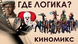Где логика? Рубрика Киномикс / Мстители / Астерикс и Обеликс/ Шурик / ОНО/ трейлер