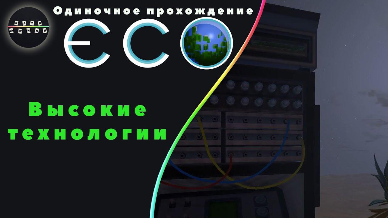 ECO ► 37 - Высокие технологии (Одиночное прохождение)