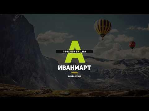 Презентация Дизайн-студии IVANMART (2017)