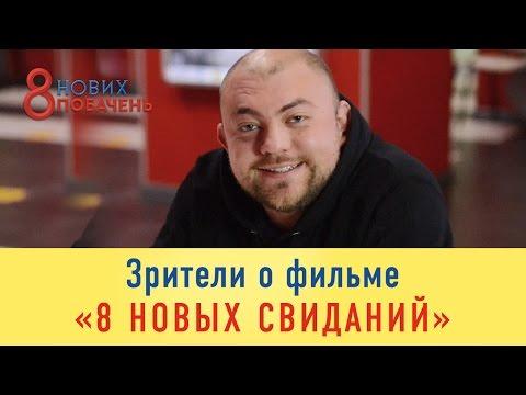 8 новых свиданий 2015 Оксана Акиньшина, Полина Максимова Фильм Трейлер