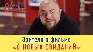 """Зрители о фильме  """"8 новых свиданий"""""""