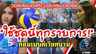 คอมเมนต์ชาวเวียดนามหลังไทยประกาศรายชื่อนักวอลเลย์บอลหญิงชุดลุยศึกชิงแชมป์เอเชีย2019