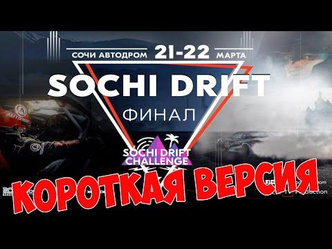 ФИНАЛ Sochi Drift Challenge - КОРОТКАЯ ВЕРСИЯ