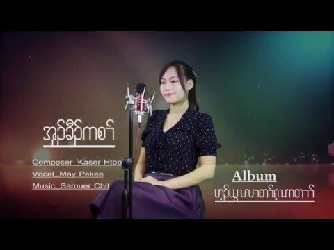 Karen Gospel New Song  2016 By May Pekee