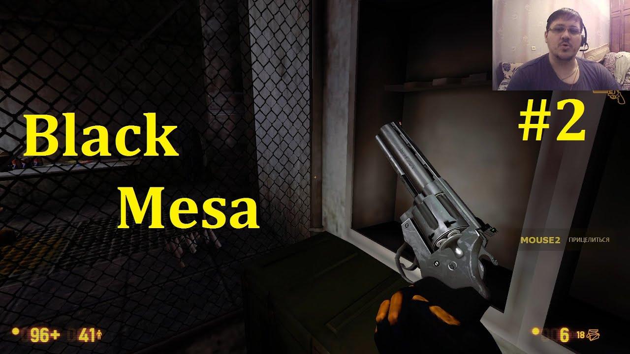 Half-Life Ремейк ► Black Mesa Прохождение ► Теперь у нас магнум #2