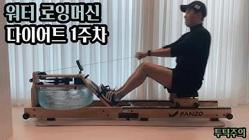 [다이어트]로잉머신 운동 1주차 스타트