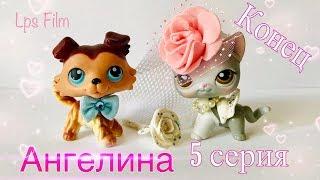 LPS/ АНГЕЛИНА. ЛЮБОВЬ И ЗЛОСТЬ. 5 серия ( конец) / Lps сериал