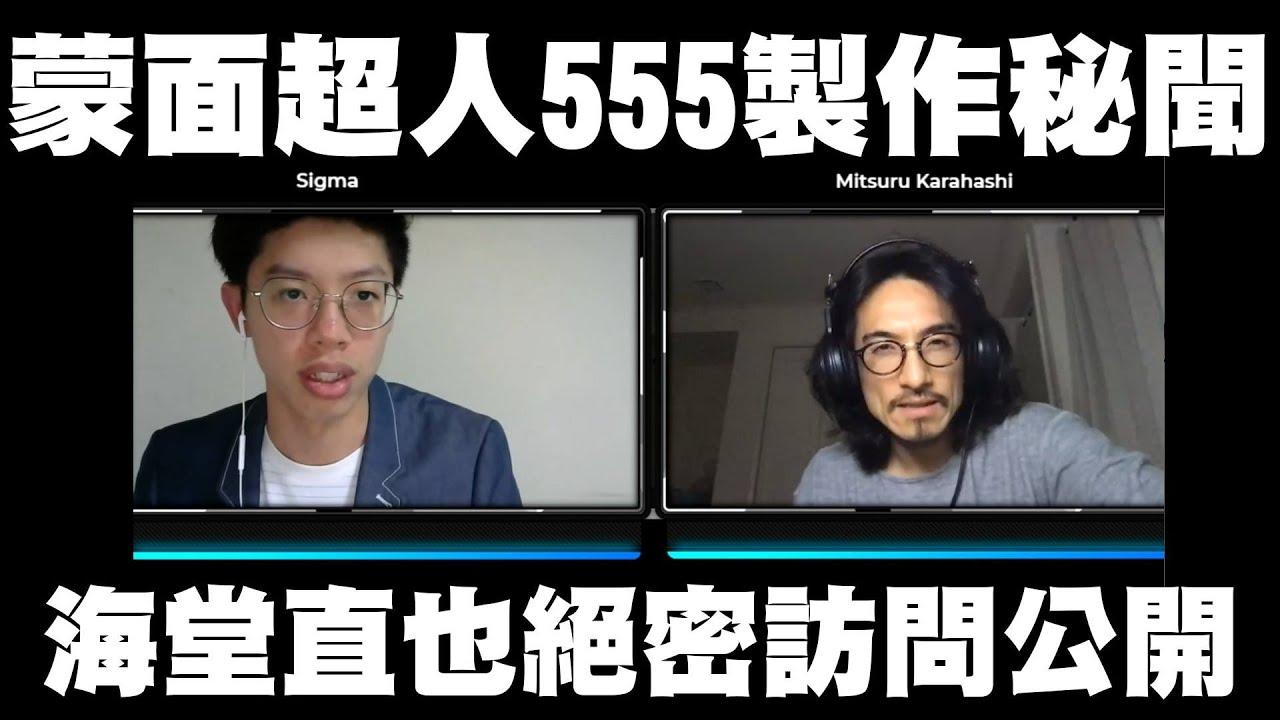 【We Play&We Learn】【香港第一個訪問到日本官方的Youtuber?】蒙面超人的匠心 特攝拍攝秘聞 ft. 唐橋充(海堂直也) 假面騎士Faiz 幪面超人555