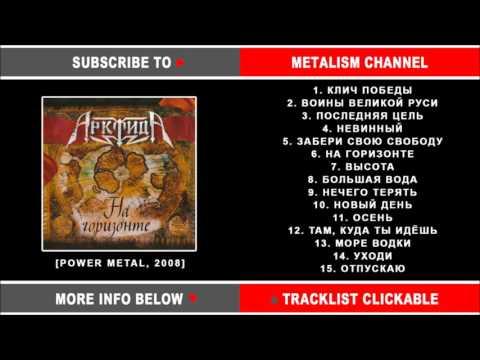 "ARKTIDA ""On the Horizon"" / АРКТИДА ""На горизонте"" / Russian Power Metal (Full Album 2008)"