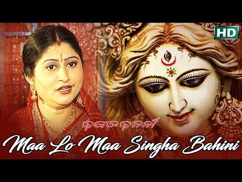 MAA LO MAA SINGHA BAHINI | Album-Jagat Janani | Namita Agrawal | Sarthak Music | Sidharth TV