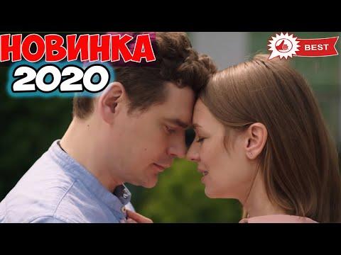 Фильм обязан каждый посмотреть! 2 часть! ДЕНЬ СОЛНЦА  Русские мелодрамы 2020 новикни, фильмы HD 1080