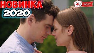 Фильм обязан каждый посмотреть 2 часть ДЕНЬ СОЛНЦА Русские мелодрамы 2020 новикни фильмы HD 1080