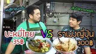 บะหมี่ไทย35บาท vs ราเมงญี่ปุ่น300บาท