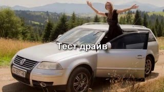 VW Пассат (PASSAT) B5 (B5.5/B5+) Универсал 2005 Тест Драйв