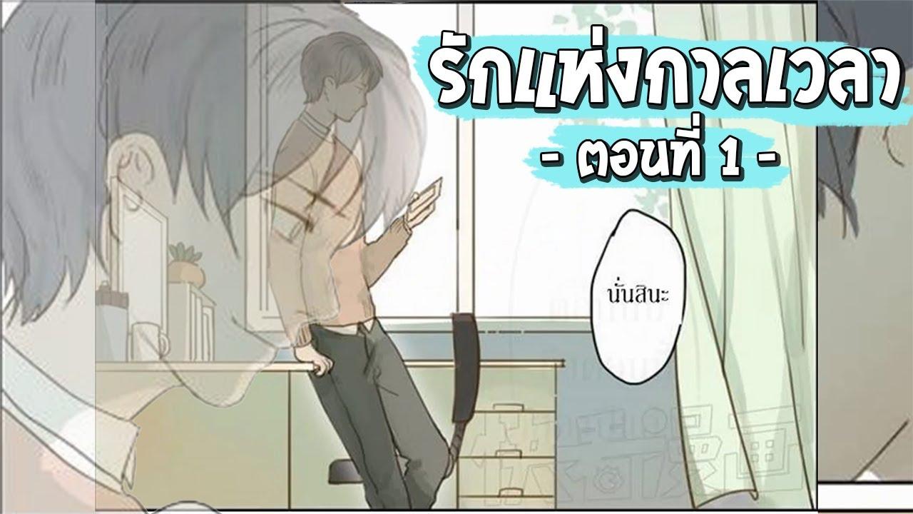 การ์ตูน Y - ตอน จุดเริ่มต้น  [รักแห่งกาลเวลา] พากย์ไทย #1