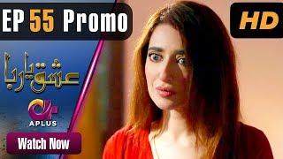 Pakistani Drama | Ishq Ya Rabba - Episode 55 Promo | Aplus Dramas | Bilal Qureshi, Srha, Fatima