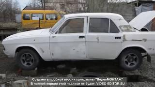 Переделка газ 3102 (Волга) 1995 г.в.