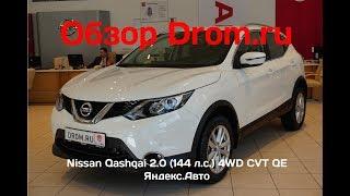 Nissan Qashqai 2018 2.0 (144 л.с.) 4WD CVT QE Яндекс.Авто - видеообзор