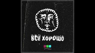 720vozduha - Все хорошо (альбом).